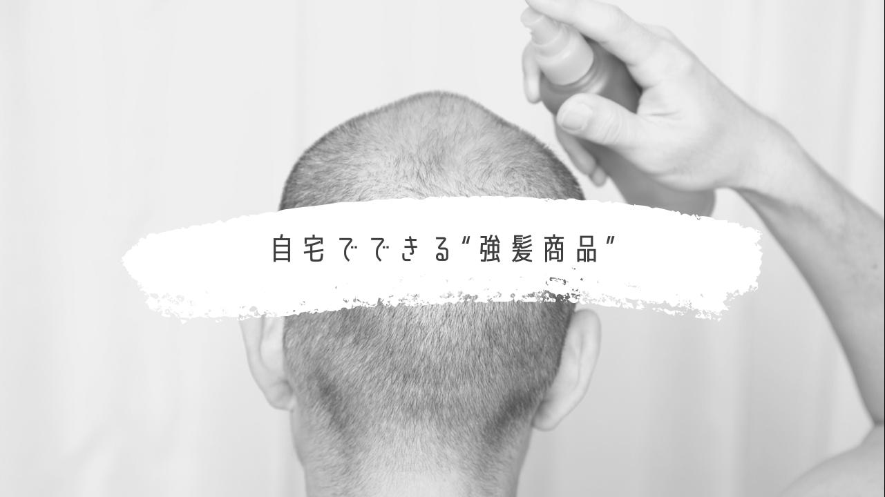 ヒト幹細胞 ヒト幹細胞培養液 強髪 育毛