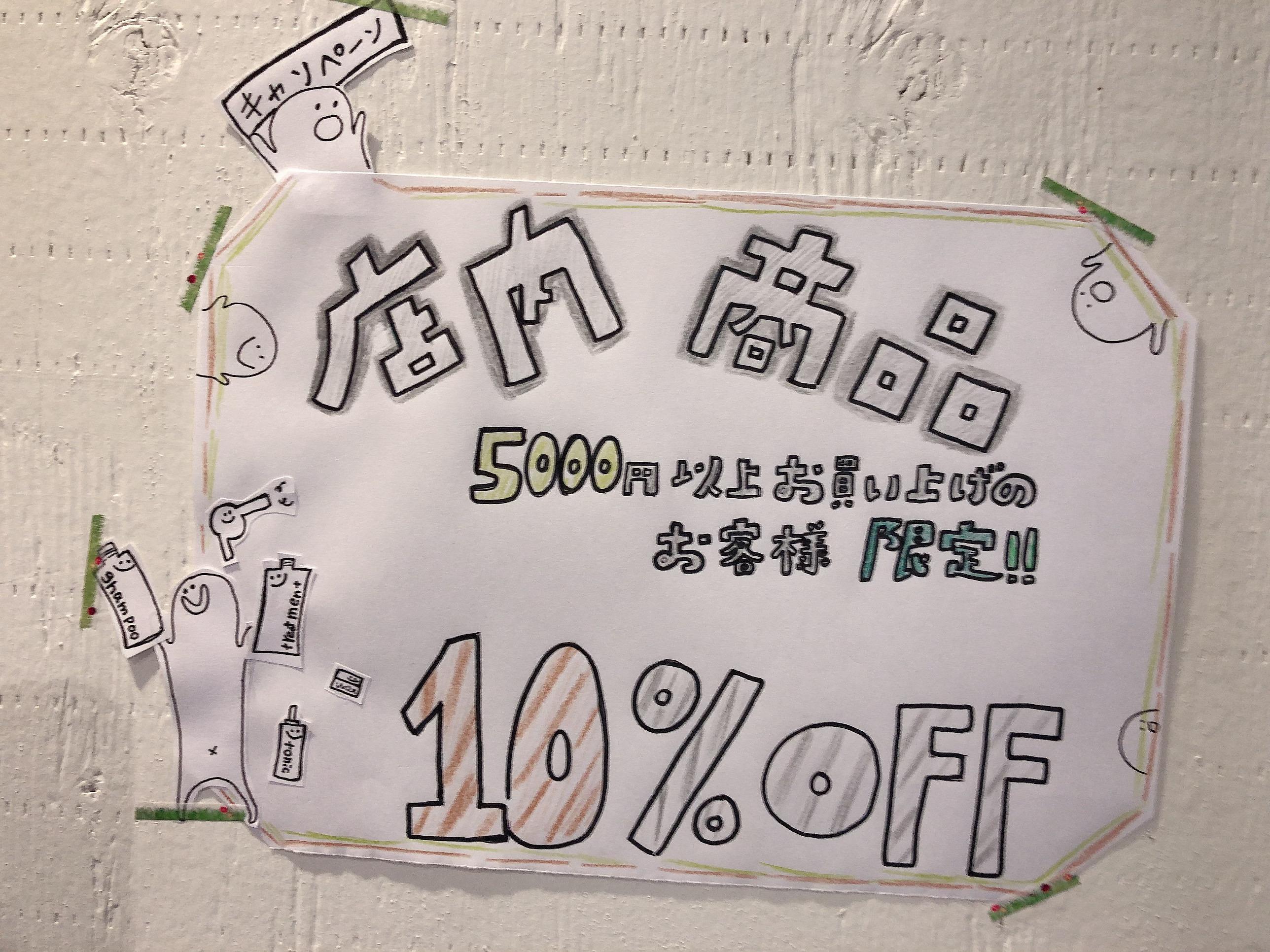 大感謝祭のお知らせ 堺市初芝リファドライヤー オッジィオット オーガニックノート レドキシングキャンペーン