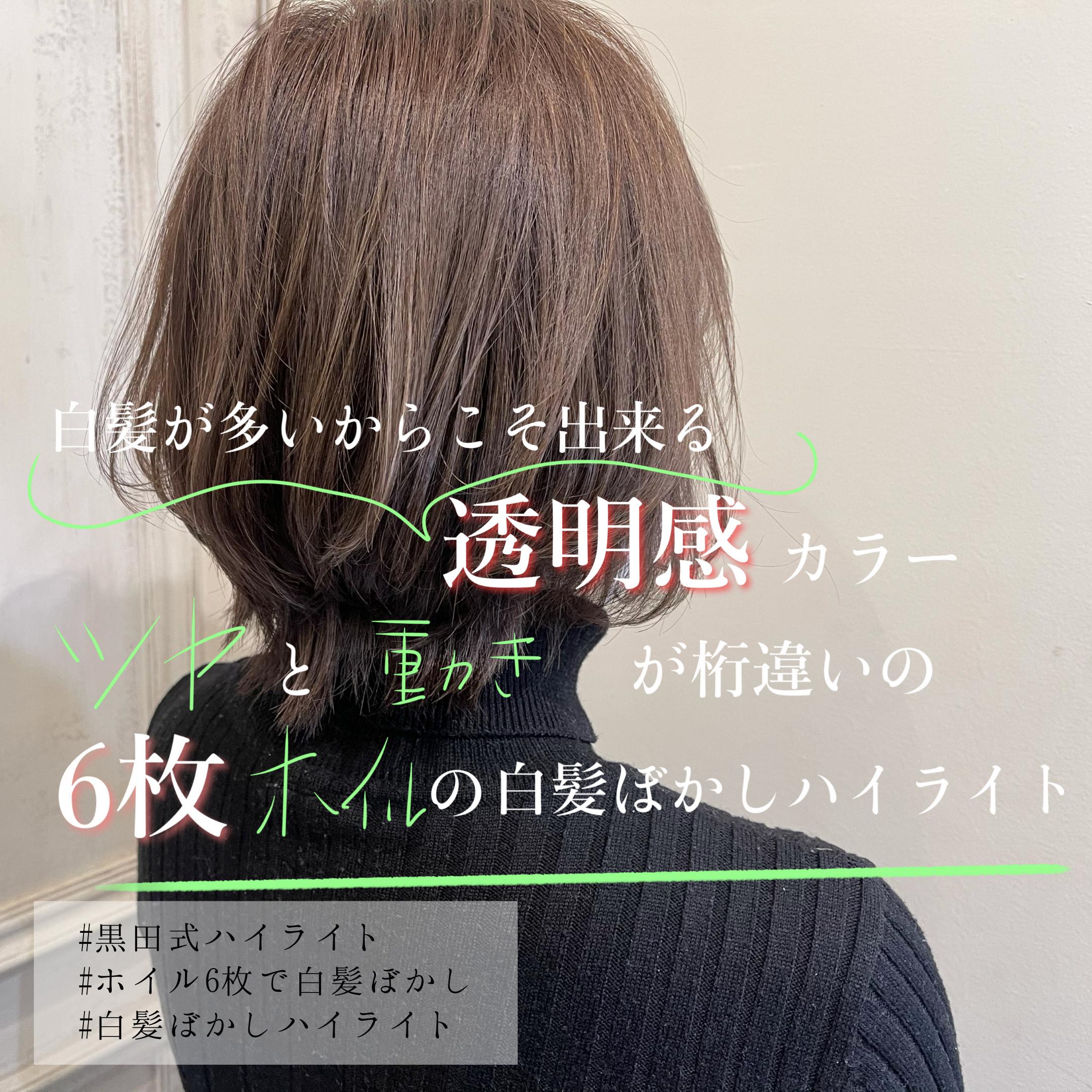 白髪ぼかしハイライト 黒田式ハイライト 明るい白髪染め ホイル6枚