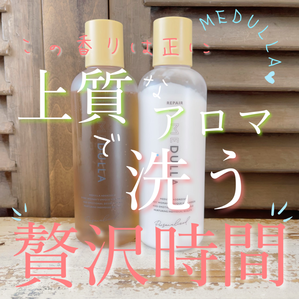 メデュラシャンプー クーポン リニューアル 口コミ 香水