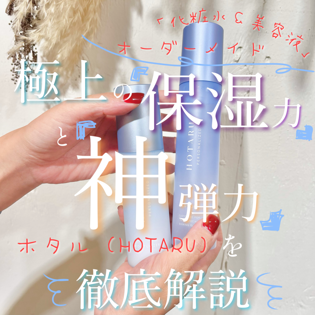 hotaru 30代 40代 50代 スキンケア 化粧水 乳液 美容液 ホタル オーダーメイド