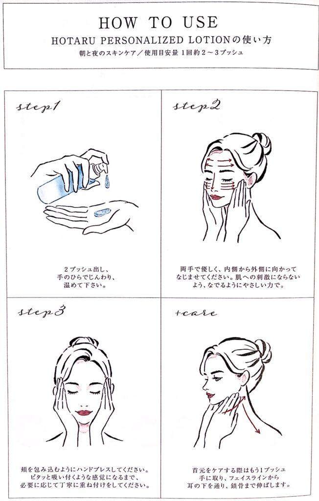 化粧水 使い方 使用方法