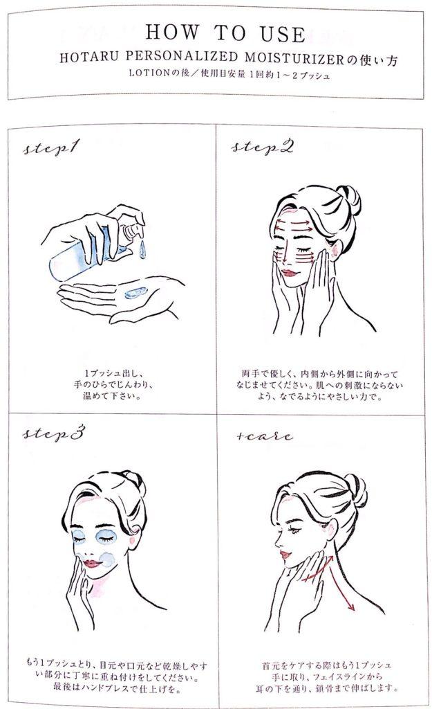 美容液 乳液 使い方 使用方法